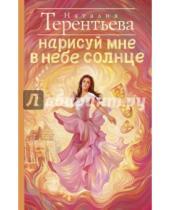 Картинка к книге Михайловна Наталия Терентьева - Нарисуй мне в небе солнце