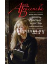 Картинка к книге Анна Берсенева - Уроки зависти