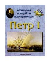 Картинка к книге Наталия Астахова - Петр I. История о первом императоре