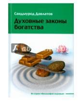Картинка к книге Раджабович Саидмурод Давлатов - Духовные законы богатства