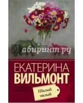 Картинка к книге Николаевна Екатерина Вильмонт - Шалый малый