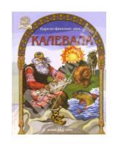 Картинка к книге Мифы народов мира - Калевала. Карело-финский эпос