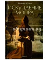 Картинка к книге Григорьевич Владимир Корнев - Искупление Мопра