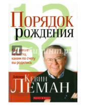 Картинка к книге Кевин Леман - Порядок рождения