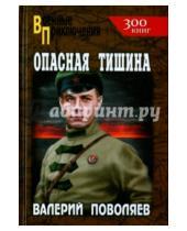 Картинка к книге Дмитриевич Валерий Поволяев - Опасная тишина