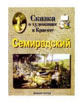 Картинка к книге Наталия Астахова - Семирадский