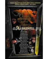 Картинка к книге М. Киоса Максим, Кабир Андрей, Сенников - Хеллоуин. Самая страшная книга