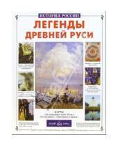 Картинка к книге Иванович Виктор Калашников - Легенды Древней Руси