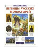 Картинка к книге Иванович Виктор Калашников - Легенды русских монастырей