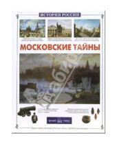 Картинка к книге Иванович Виктор Калашников - Московские тайны