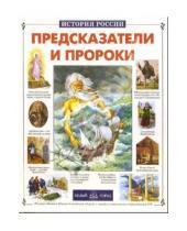 Картинка к книге Иванович Виктор Калашников - Предсказатели и пророки