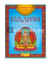 Картинка к книге Орнаменты мира - Буддизм. Арт-основа