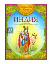 Картинка к книге Орнаменты мира - Индия. Арт-основа