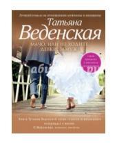 Картинка к книге Евгеньевна Татьяна Веденская - Мачо, или Не ходите, девки, замуж!