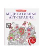 Картинка к книге Жанна Богданова - Медитативная арт-терапия. Рисунки на любовь