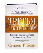 Картинка к книге Р. Стивен Кови - Третья альтернатива: Решение самых сложных жизненных проблем