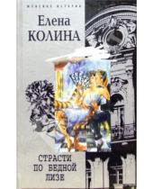 Картинка к книге Викторовна Елена Колина - Страсти по бедной Лизе: Роман