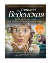 Картинка к книге Евгеньевна Татьяна Веденская - Впервые в жизни, или Стереотипы взрослой женщины