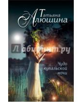 Картинка к книге Александровна Татьяна Алюшина - Чудо купальской ночи