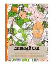 Картинка к книге Арт-терапия. Раскраски-антистресс - Дивный сад. Раскраска-антистресс
