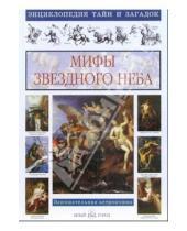 Картинка к книге Иванович Виктор Калашников - Мифы звездного неба. Занимательная астрономия