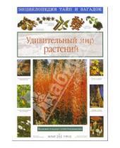 Картинка к книге Иванович Виктор Калашников - Удивительный мир растений