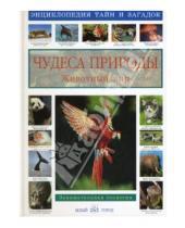 Картинка к книге Иванович Виктор Калашников - Чудеса природы. Животный мир