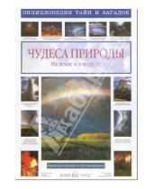 Картинка к книге Иванович Виктор Калашников - Чудеса природы. На земле и в воздухе