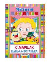 Картинка к книге Яковлевич Самуил Маршак - Ванька-встанька