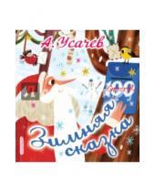 Картинка к книге Алексеевич Андрей Усачев - Зимняя сказка
