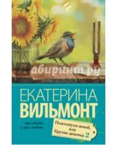 Картинка к книге Николаевна Екатерина Вильмонт - Подсолнухи зимой (Крутая дамочка - 2)
