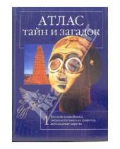 Картинка к книге Иванович Виктор Калашников - Атлас тайн и загадок
