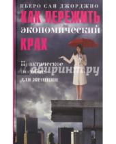 Картинка к книге Пьеро Джорджио Сан - Как пережить экономический крах. Практическое пособие для женщин