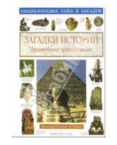 Картинка к книге Иванович Виктор Калашников - Загадки истории. Древнейшие цивилизации