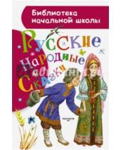 Картинка к книге Библиотека начальной школы - Русские народные сказки