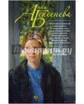 Картинка к книге Анна Берсенева - Опыт нелюбви