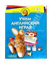 Картинка к книге Игоревна Ирина Бурова - Учим английский играя. Для детей 4-6 лет