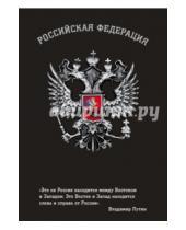 Картинка к книге Блокноты о России - Блокнот Российской Федерации (Путин)