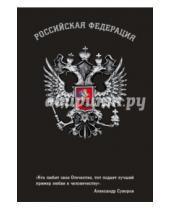 Картинка к книге Блокноты о России - Блокнот Российской Федерации (Суворов)