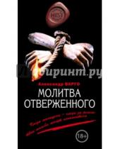 Картинка к книге Александр Варго - Молитва отверженного
