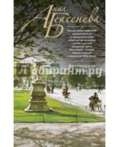 Картинка к книге Анна Берсенева - Французская жена