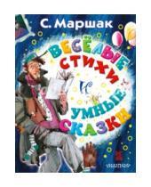 Картинка к книге Яковлевич Самуил Маршак - Весёлые стихи и умные сказки
