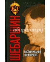 Картинка к книге Дмитриевич Валерий Поволяев - Шебаршин. Воспоминания соратников