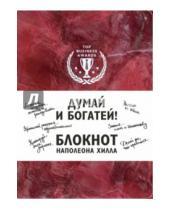 Картинка к книге Блокноты. Top Business Awards - Думай и богатей! Блокнот Наполеона Хилла (красный)