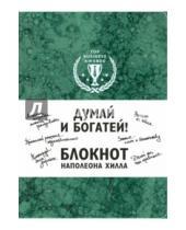 Картинка к книге Блокноты. Top Business Awards - Думай и богатей! Блокнот Наполеона Хилла (зеленый)