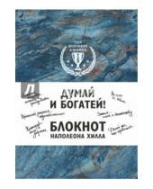 Картинка к книге Блокноты. Top Business Awards - Думай и богатей! Блокнот Наполеона Хилла (синий)