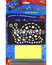 "Картинка к книге АппликА - Мозаика глиттерная А6 ""Улитка"" (С2615-06)"