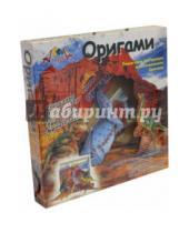 """Картинка к книге АппликА - Классическое оригами """"Динозавры"""" 5 фигур (С0372-05)"""