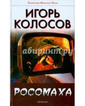 Картинка к книге Игорь Колосов - Росомаха