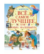 Картинка к книге Яковлевич Самуил Маршак - Все самое лучшее для самых маленьких